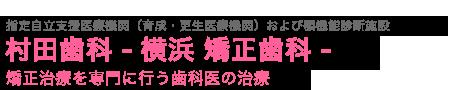 横浜 矯正歯科|村田歯科・横浜 矯正歯科 歯列矯正 横浜駅前の矯正歯科専門医院