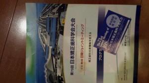 日本矯正歯科学会大会2